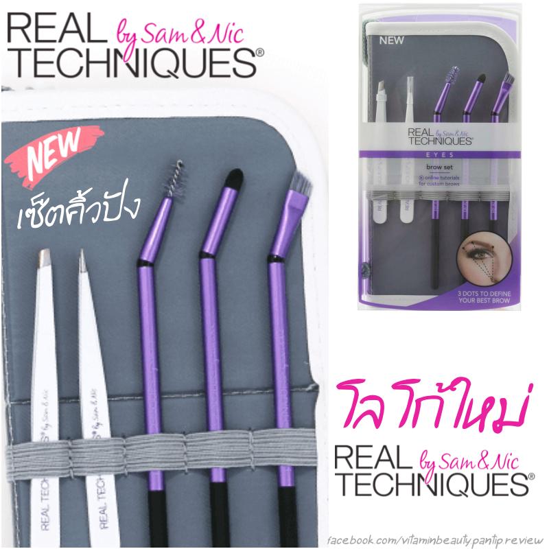 realtechniques-แปรงคิ้ว-browset-pantip-รีวิว